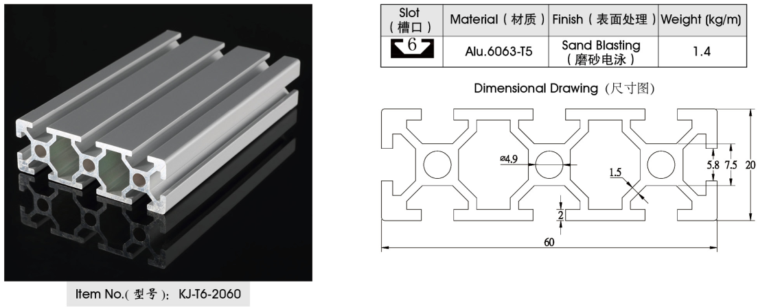 2060欧标铝型材