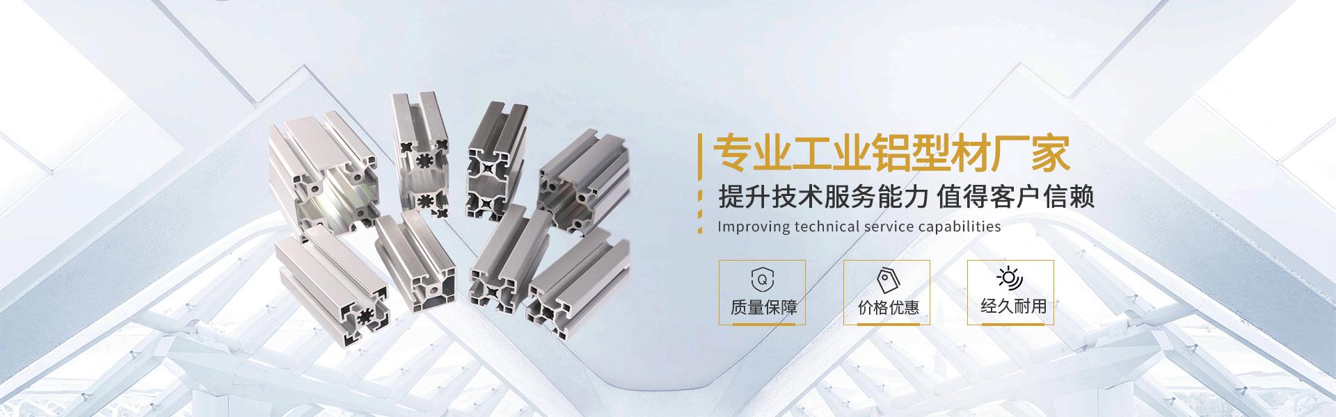 口罩机铝型材, 工业铝型材配件