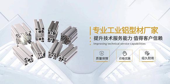 工业铝型材,工业铝型材配件