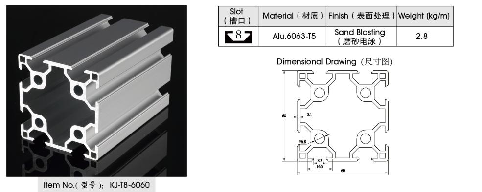 6060欧标工业铝型材