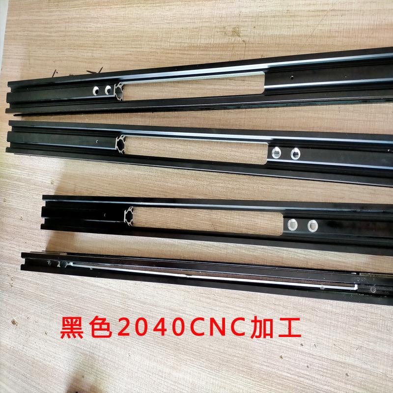 黑色2040CNC加工