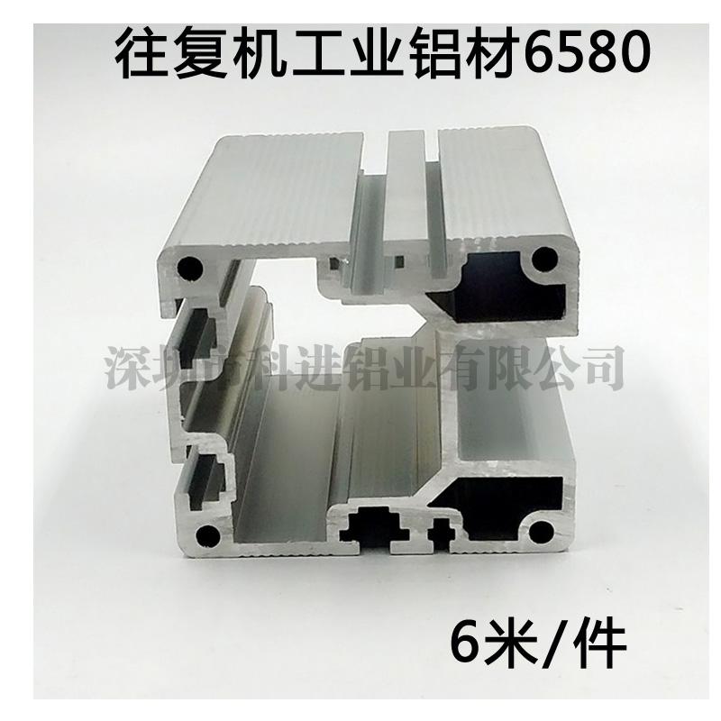 6580往复机铝型材
